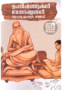 Upanishathukal Vedabashyangal