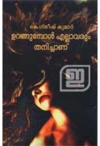 Urangumpol Ellavarum Thanichanu