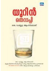 Urine Therapy (Malayalam)