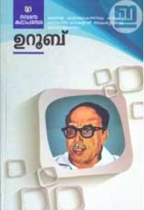Uroobinte Navarasa Kathakal