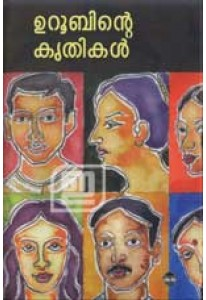Uroobinte Kruthikal (in 2 Volumes)