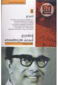 Uroobinte Thiranjedutha Kathakal (in 2 volumes)
