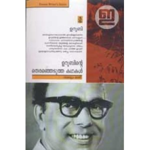 Uroobinte Thiranjedutha Kathakal (in 2 volumes)