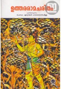 Uthara Ramacharitham