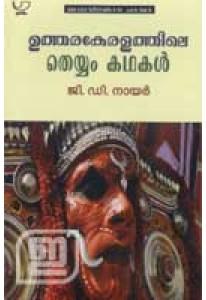Uthara Keralathile Theyyam Kathakal