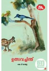 Ulsavachinthu