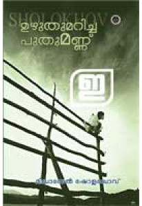 Uzhuthu Maricha Puthumannu (NBS Edition)