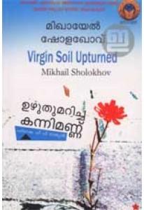 Uzhuthu Maricha Kannimannu (Chintha Edition)