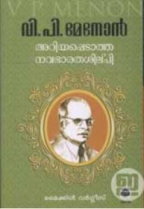 V P Menon: Ariyappedatha Navabharathasilpi