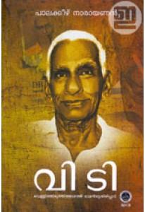 V T: Vellithiruthithazhath Raman Bhattathiripad