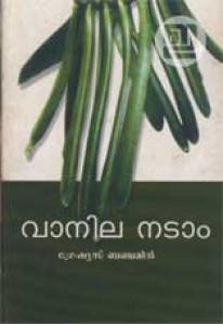 Vanila Nadaam