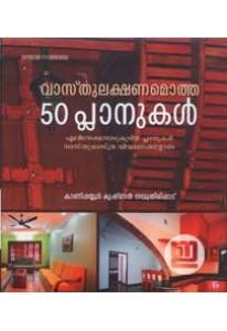 Vasthu Lakshanamotha 50 Planukal