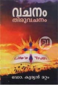 Vachanam Thiruvachanam (Old Edition)