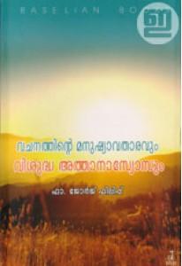 Vachanathinte Manushyavatharavum Visudha Athanasiosum