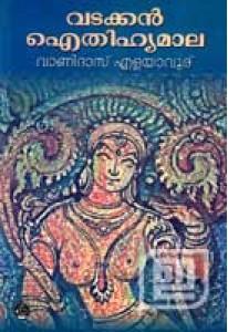 Vatakkan Aithihyamala