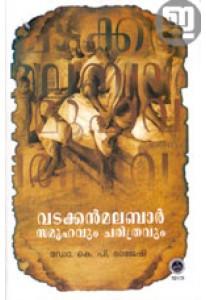 Vadakkan Malabar Samoohavum Charitravum