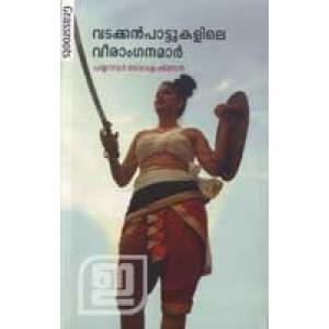 Vadakkanpattukalile Veeranganamar