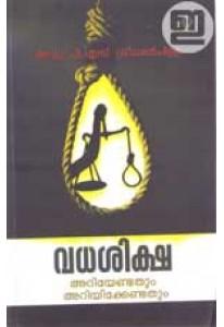 Vadhasiksha Ariyendathum Ariyikkendathum