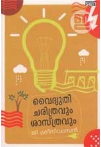 Vaidyuthi: Charithravum Sastravum