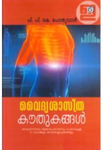 Vaidyasathra Kauthukangal
