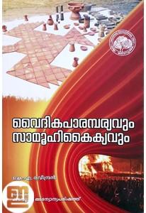 Vaidika Paramparyavum Samoohika Aikyavum