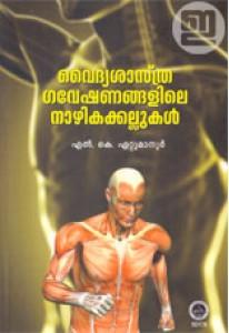 Vaidyasastra Gaveshanangalile Nazhikakkallukal