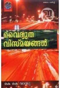 Vaidyutha Vismayangal