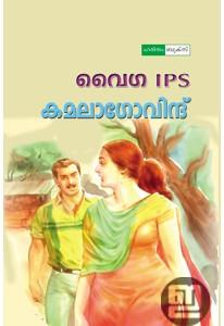Vaiga IPS (Malayalam)