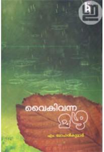 Vaiki Vanna Mazha  (Old Edition)