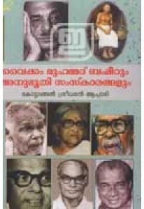 Vaikom Muhammad Basheerum Anubhoothi Samskarangalum