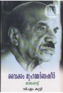 Vaikkom Muhammad Basheer (Maalappattu)
