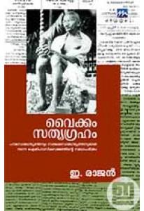 Vaikom Sathyagraham