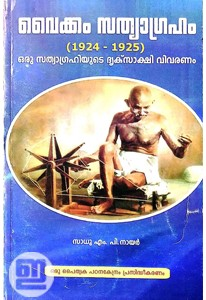 Vaikom Satyagraham : Oru Sathyagrahiyude Druksakshi Vivaranam