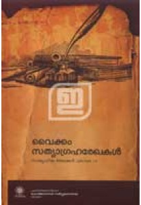 Vaikom Satyagraha Rekhakal