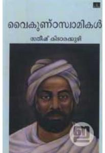 Vaikunda Swamikal