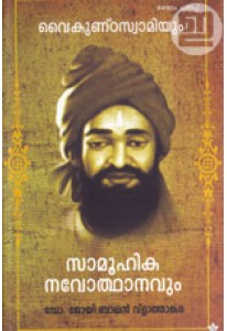 Vaikunda Swamiyum Samoohika Navothanavum