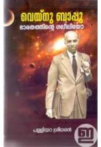 Vainu Bappu : Bharathathinte Galileo