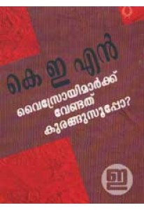 Viceroymarkku Vendathu Kurangu Soupo? (Old Edition)