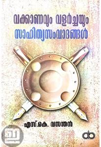 Vakkanavum Valarchayum: Sahithyasamvadangal