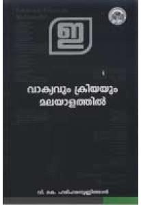 Vakyavum Kriyayum Malayalathil