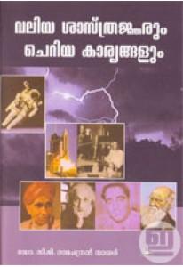 Valiya Sastrajnarum Cheriya Karyangalum