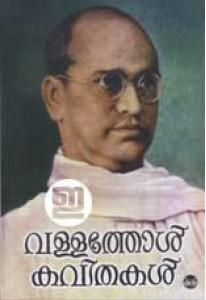 Vallathol Kavithakal