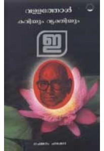 Vallathol Kaviyum Vyakthiyum