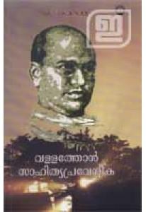 Vallathol Sahithya Pravesika