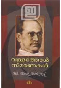 Vallathol Smaranakal