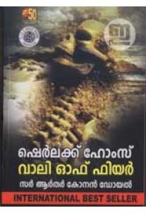 Sherlock Holmes Valley of Fear (Malayalam)