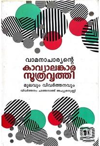 Vamanacharyante Kavyalankara Suthravruthi: Moolavum Vivarthanavum