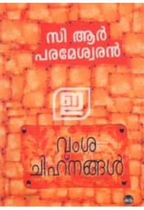 Vamsachihnangal  (Old Edition)