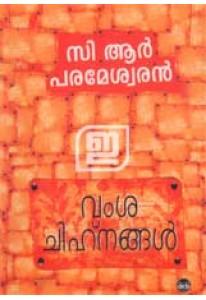Vamsachihnangal  (Old Edition)