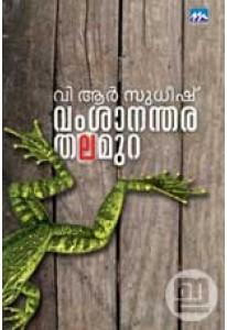 Vamsananthara Thalamura